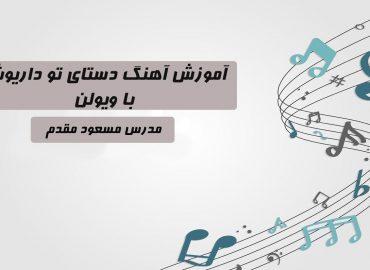 آموزش آهنگ دستای تو داریوش با ویولن